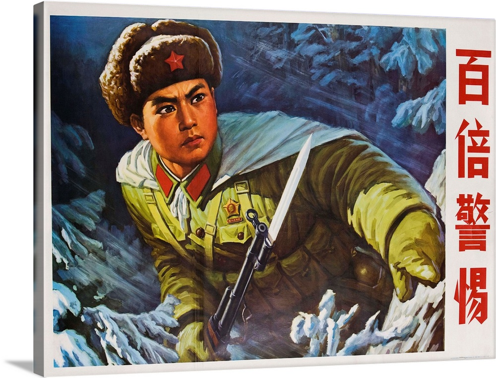 Large Solid-Faced Canvas Print Wall Art Print 40 x 30 entitled Be On Guard, 100 Times Alert, Chinese Cultural Revolution P... Solid-Faced Canvas Print entitled Be On Guard, 100 Times Alert, Chinese Cultural Revolution Poster.  Chinese Cultural Revolution Poster, 100 Times Is a Chinese euphemism expressing a large amount.  Multiple sizes available.  Primary colors within this image include Dark Red, Brown, Dark Gray, White.  Made in USA.  Satisfaction guaranteed.  Inks used are latex-based and designed to last.  Canvas is handcrafted and made-to-order in the United States using high quality artist-grade canvas.  Featuring a proprietary design, our canvases produce the tightest corners without any bubbles, ripples, or bumps and will not warp or sag over time.