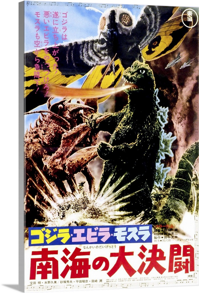 Large Solid-Faced Canvas Print Wall Art Print 20 x 30 entitled Godzilla vs. Mothra (1964) Solid-Faced Canvas Print entitled Godzilla vs. Mothra 1964.  A greedy developer has placed huge machines to suck dry a part of the ocean near Tokyo so he can put luxury condos there. After a storm, a giant egg washes up on the beach nearby and is immediately put on public display. The developers plans go awry when he disrupts Godzillas rest and the monster goes stomping through Tokyo again. Its up to the elderly Mothra, and then to its two offspring, to save Tokyo from destruction.  Multiple sizes available.  Primary colors within this image include Dark Red, Sky Blue, Silver, Dark Forest Green.  Made in the USA.  All products come with a 365 day workmanship guarantee.  Inks used are latex-based and designed to last.  Archival inks prevent fading and preserve as much fine detail as possible with no over-saturation or color shifting.  Featuring a proprietary design, our canvases produce the tightest corners without any bubbles, ripples, or bumps and will not warp or sag over time.