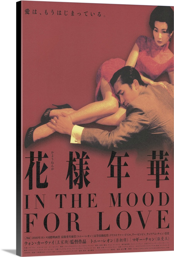 Large Solid-Faced Canvas Print Wall Art Print 20 x 30 entitled In the Mood For Love (2000) Solid-Faced Canvas Print entitled In the Mood For Love 2000.  Romantic melodrama set in the Shanghai community of Hong Kong in 1962. Newspaper editor Chow Leung Chiu-Wai and his wife have just moved into a new apartment across the hall from Li-zhen Cheung and her husband. Both their respective spouses are away from home a great deal, traveling on business, so the lonely duo begin a tentative friendship. Then Chow begins to suspect his wife is having an affair and it quickly becomes apparent that its with Li-zhens husband. Gorgeous to look at, melancholy in tone, if somewhat oblique. Chinese with subtitles.  Multiple sizes available.  Primary colors within this image include Pink, Peach, Dark Gray.  Made in the USA.  All products come with a 365 day workmanship guarantee.  Archival-quality UV-resistant inks.  Featuring a proprietary design, our canvases produce the tightest corners without any bubbles, ripples, or bumps and will not warp or sag over time.  Archival inks prevent fading and preserve as much fine detail as possible with no over-saturation or color shifting.